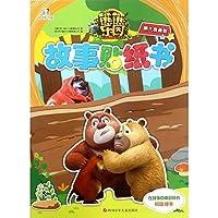 熊熊乐园故事贴纸书:熊大很勇敢