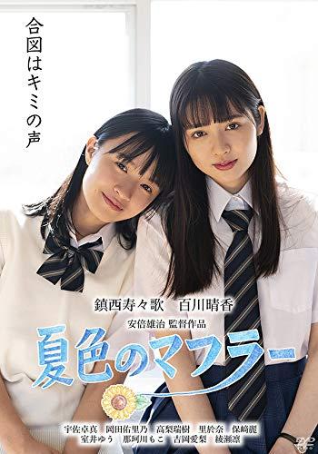 夏色のマフラー [DVD]