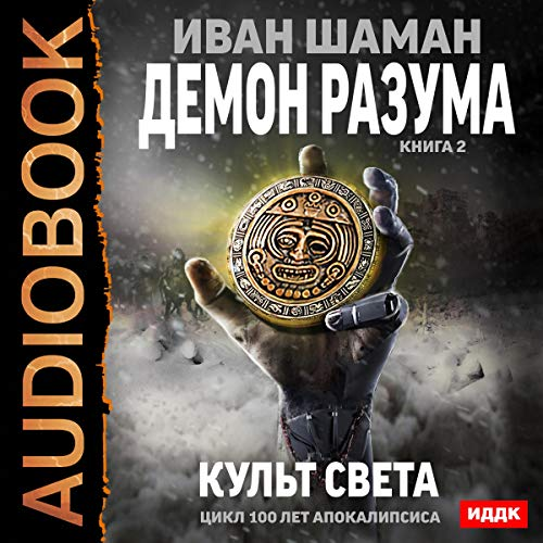100 Years of the Apocalypse. Demon of the Mind 2. Cult of Light (Russian Edition) Titelbild