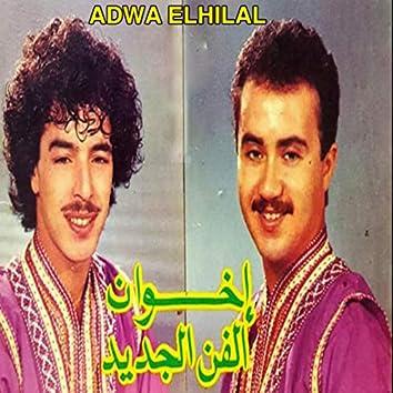 Moun Alhna Delaiin Youfak