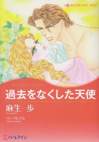 過去をなくした天使 (ハーレクインコミックス・キララ)の詳細を見る