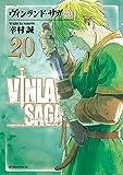 ヴィンランド・サガ(20) (アフタヌーンコミックス)