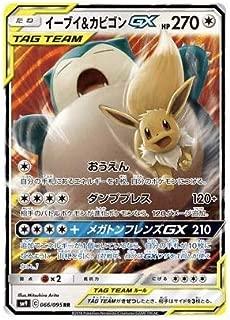 pokemon card Eevee & Snorlax GX RR TAG Team SM9 Holo 066/095 Japan
