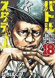 バトルスタディーズ(18) (モーニングコミックス)