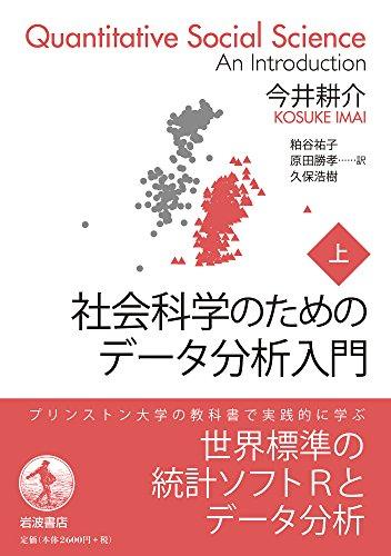 社会科学のためのデータ分析入門(上)