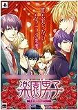 楽園男子 - PSP