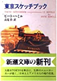 東京スケッチブック (新潮文庫)