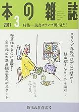 3月 新玉ねぎ春雷号 No.405