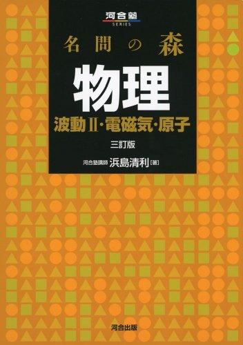 名問の森物理 波動2・電磁気・原子 (河合塾シリーズ)
