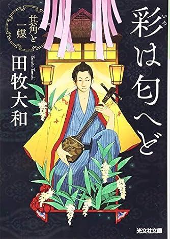 彩は匂へど: 其角と一蝶 (光文社時代小説文庫)