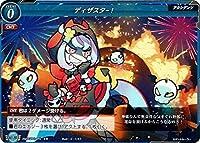 ゲートルーラー 2020GB01-045 ディザスター (レア) 第1弾 ブースター 地球&異世界連合軍結成!