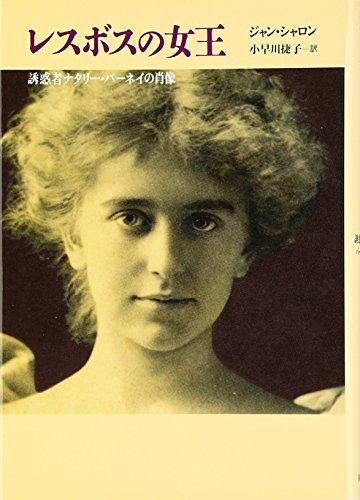 レスボスの女王―誘惑者ナタリー・バーネイの肖像