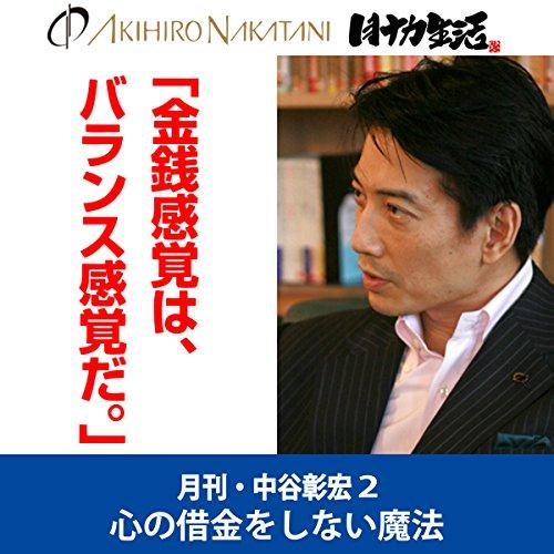 『月刊・中谷彰宏2「金銭感覚は、バランス感覚だ。」――心の借金をしない魔法』のカバーアート