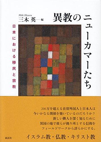 異教のニューカマーたち: 日本における移民と宗教