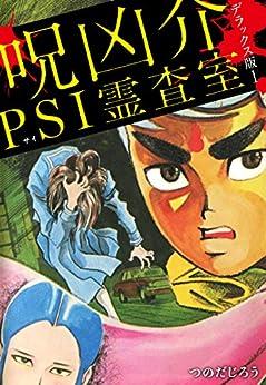 [つのだじろう]の呪凶介PSI霊査室 デラックス版 1