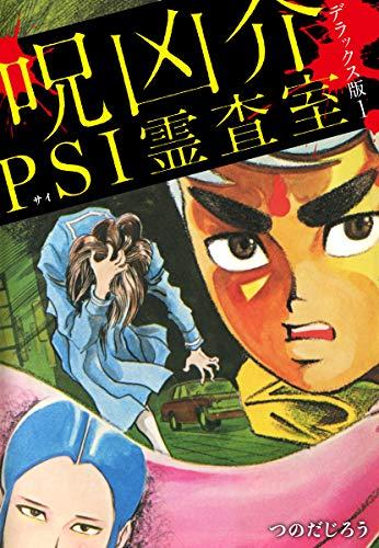 呪凶介PSI霊査室 デラックス版 1