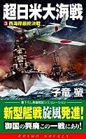 超日米大海戦〈3〉西海岸最終決戦 (コスモノベルス)
