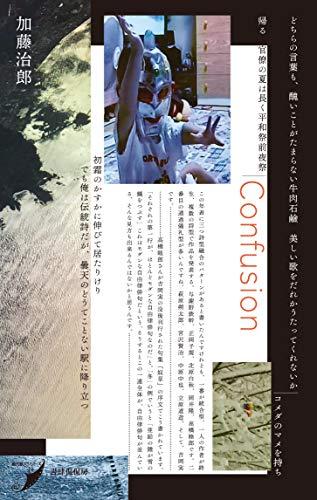 Confusion (現代歌人シリーズ21)