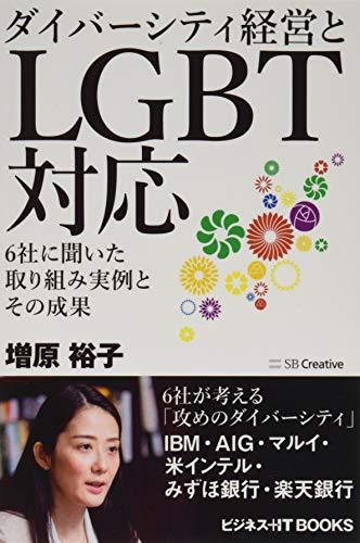 ダイバーシティ経営とLGBT対応 (ビジネス+IT BOOKS)