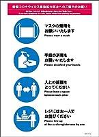標識スクエア「 感染拡大予防ご協力 」タテ・大【再はくりステッカー シール】200x276㎜ CRK1193 2枚組