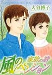 風のペンション 家族の絆 (ジュールコミックス)