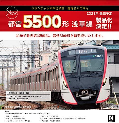 ポポンデッタ Nゲージ 都営5500形 浅草線 8両セット 6020 鉄道模型 電車