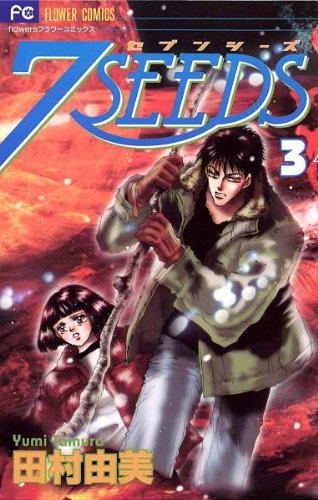 7SEEDS(3) (フラワーコミックスα) - 田村由美