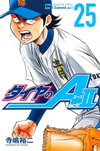ダイヤのA act2(25) (週刊少年マガジンコミックス)