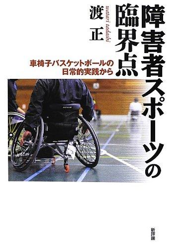 障害者スポーツの臨界点: 車椅子バスケットボールの日常的実践から - 渡 正