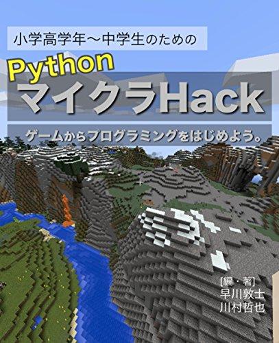 小学高学年~中学生のためのPythonマイクラHack - ゲームからプログラミングをはじめよう。 - 第1章 -