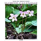 カレンダー2021 FLOWER CALENDAR フラワーカレンダー(週めくり・ダイアリー/日記・リング・卓上) (ヤマケイカレンダー2021)