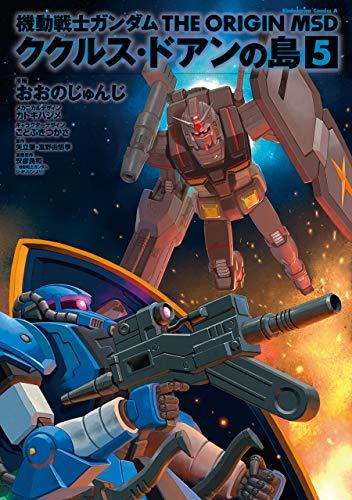 機動戦士ガンダム THE ORIGIN MSD ククルス・ドアンの島(5) (角川コミックス・エース)