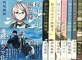 「忘却探偵」掟上今日子 シリーズ 1-8巻セット