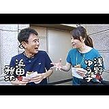 #391「大女優が地元・神戸でオシャレな美食ツアー!浜田を連れまわし質問攻め!!」
