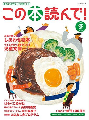この本読んで! 77号(2020冬号) (メディアパルムック)