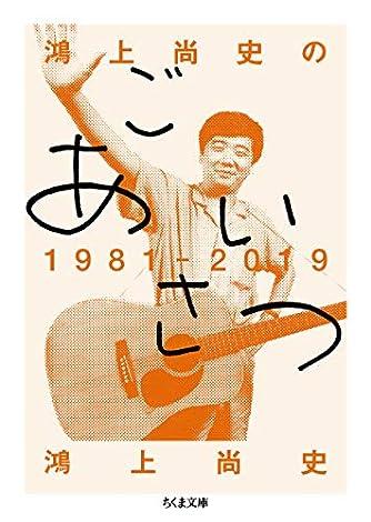 鴻上尚史のごあいさつ1981―2019 (ちくま文庫)