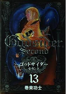 ゴッドサイダーセカンド 13 (BUNCH COMICS)