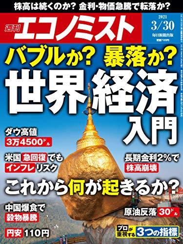 週刊エコノミスト 2021年3月30日号 [雑誌]