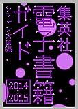 集英社電子書籍ガイド2014‐2015 シフォン文庫編 (集英社シフォン文庫)