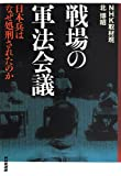 戦場の軍法会議 日本兵はなぜ処刑されたのか