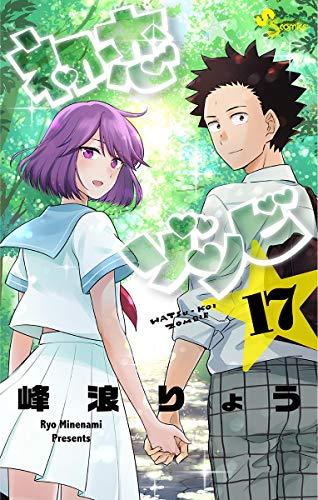 初恋ゾンビ(17) (少年サンデーコミックス)