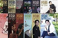 雑誌 邦楽ジャーナル 年間購読 (送料など込)