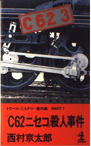 「C62ニセコ」殺人事件 (カッパ・ノベルス―トラベル・ミステリー傑作集)