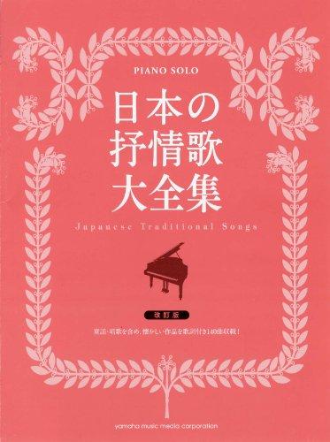 ピアノソロ 日本の抒情歌大全集(改訂版) (ピアノ・ソロ)の詳細を見る