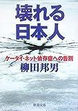 壊れる日本人―ケータイ・ネット依存症への告別 (新潮文庫)