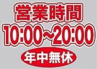 営業時間 (10:00-20:00) 年中無休 ウィンドウシール 片面 (W420×H297mm) No.63648(受注生産)