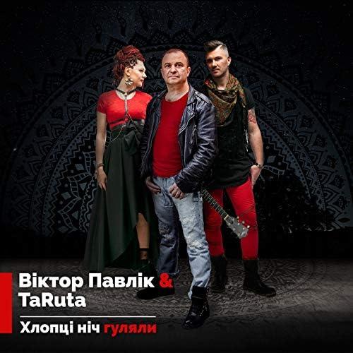 Віктор Павлік feat. TaRuta