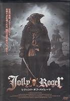 レジェンド・オブ・パイレーツJollyRoger [DVD]