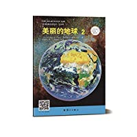 Beautiful Earth (Grade 2 Graders applicable to early 1) English reading popular science series(Chinese Edition)