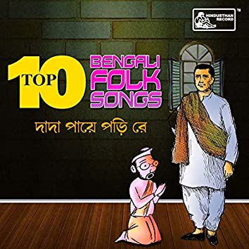 Dada Paaye Pori Re - Top 10 Bengali Folk Songs